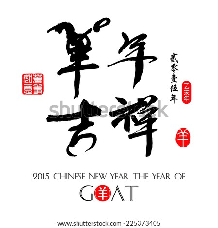 Chinese Calligraphy Translation:Auspicious Year of the Goat / Year of the Goat 2015. / red stamps which the attached image in wan shi ru yi Translation: Everything is going very smoothly.  - stock vector