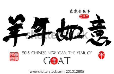 Chinese Calligraphy Translation:Goat year is going very smoothly / Year of the Goat 2015. / red stamps which the attached image in wan shi ru yi Translation: Everything is going very smoothly.  - stock vector