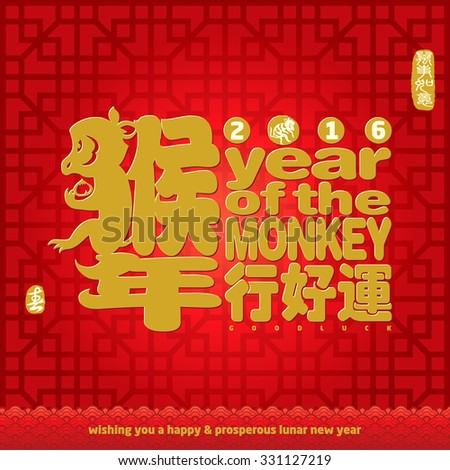 Chinese calligraphy translation: Good Luck in year of the monkey. Rightside chinese seal translation: Everything is going very smoothly. Leftside chinese  seal translation: spring. - stock vector