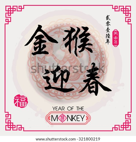 Chinese Calligraphy Translation: Great fortune in year of the monkey/ Red stamps which Translation: Fortune/ Chinese small text translation:Chinese calendar for the year of monkey - stock vector