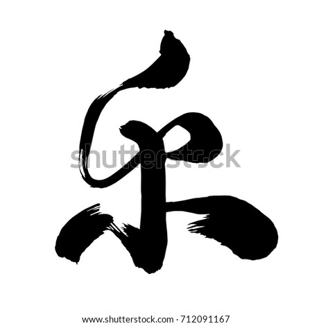 Chinese Calligraphy Translation Happy Cheerful Laugh Stock Vector