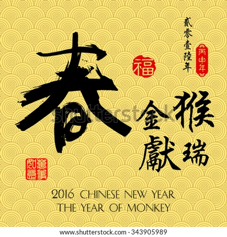"""Chinese Calligraphy Translation: """" Spring and Golden Monkey Congratulations very smoothly"""" / red stamps which the attached image in Translation: Everything is going very smoothly.  - stock vector"""