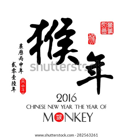 Chinese calligraphy Translation: year of monkey / Red stamps which Translation: Everything is going very smoothly / Chinese small text translation:Chinese calendar for the year of monkey  - stock vector