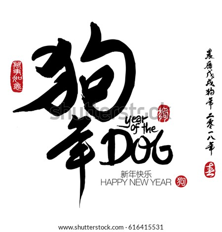 Chinese calligraphy translation: year of the dog. Leftside seal translation: Everything is going very smoothly. Rightside wording & seal translation:Chinese calendar for the year of dog 2018 & spring.
