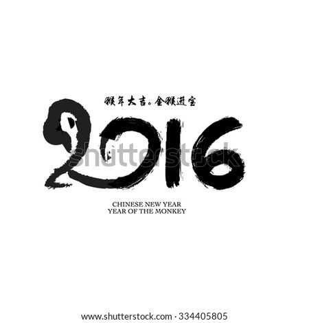 Chinese Calligraphy 2016. Uptside chinese seal translation:Monkey year everything is going very smoothly and rich in monkey year.
