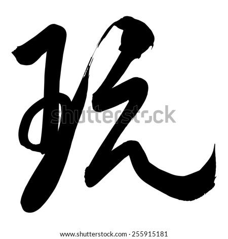 Chinese Calligraphy wan, Translation: to play - stock vector