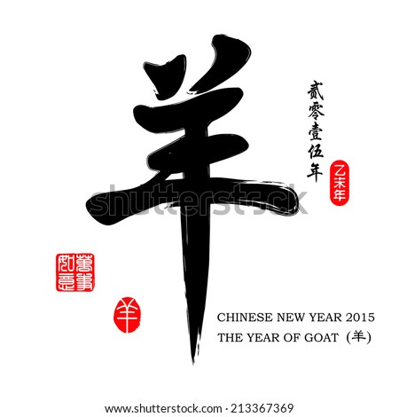 Chinese calligraphy yang Translation: sheep, goat. / Year of the Goat 2015. /Red stamps which on the attached image in wan shi ru yi Translation: Everything is going very smoothly.  - stock vector