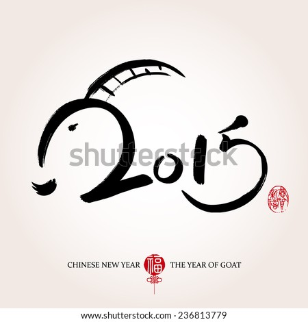 Chinese Calligraphy 2015 Year of the Goat 2015. /Red stamps which on the attached image in Gong He Xin Xi Translation: Happy New Year.