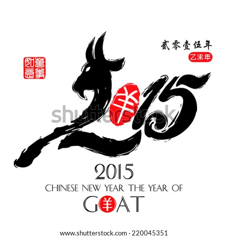 Chinese Calligraphy 2015 Year of the Goat 2015. /Red stamps which on the attached image in wan shi ru yi Translation: Everything is going very smoothly.  - stock vector