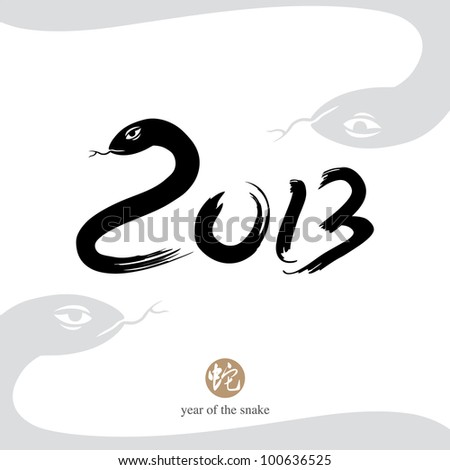 Chinese Calligraphy 2013  - Year of the snake design - stock vector
