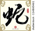 Chinese Calligraphy 2013 - Year of the snake design. Red stamps which appear on the attached image in chinese 4 wording means Wan Shi Ru Yi (Everything is Going Smooth). - stock vector
