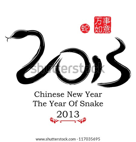 Chinese Paper Cut Out Snake Symbol Stock Vector 118280098