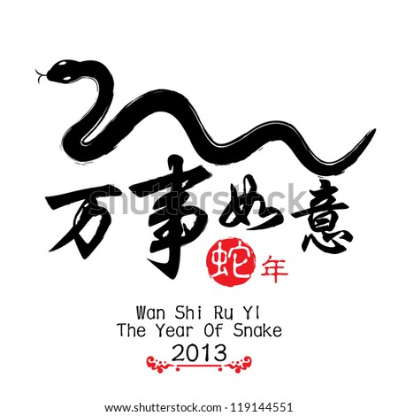 Chinese Calligraphy 2013 - Year of the snake design Red stamps which appear on the attached image in chinese 4 wording means Wan Shi Ru Yi (Everything is Going Smooth) - stock vector