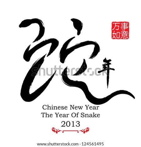 Chinese Calligraphy 2013 Year of the snake design Yellow stamps which appear on the attached image in 4 wording means Everything is Going Smooth and the 4 black wording snake year is good luck - stock vector
