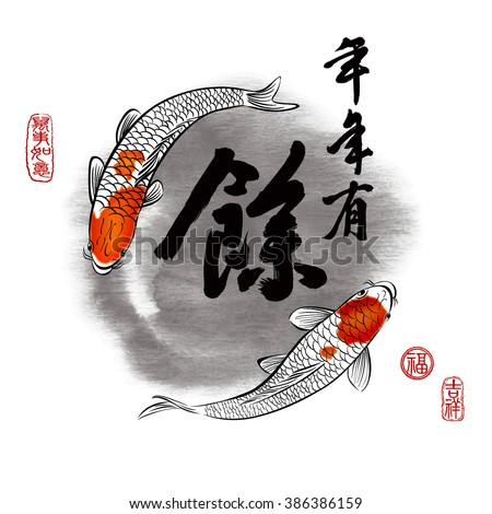 Chinese Carp Ink Painting, Chinese calligraphy translation: Have a abundant year after year. Lefttside seal translation: Everything is going very smoothly. Rightside seal: Good fortune & auspicious.