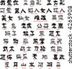 chinese character - stock vector