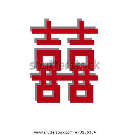 Chinese Character Double Happiness Rectangular Geometric Stock