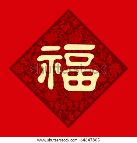 "Chinese character for ""good fortune"" - stock vector"