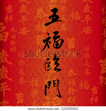 "Chinese character for ""good fortune""Chinese new year"