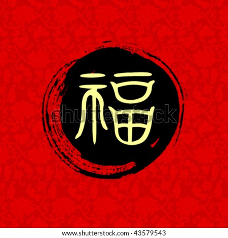 "Chinese character for ""good fortune"" - Chinese new year - stock vector"