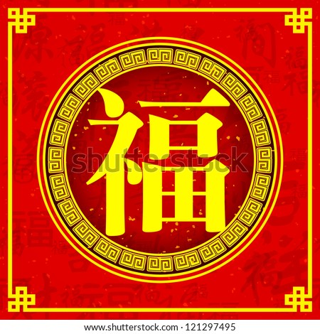 "Chinese character for ""good fortune"" on traditional frame. ( Sign in paper cutting style ) - stock vector"