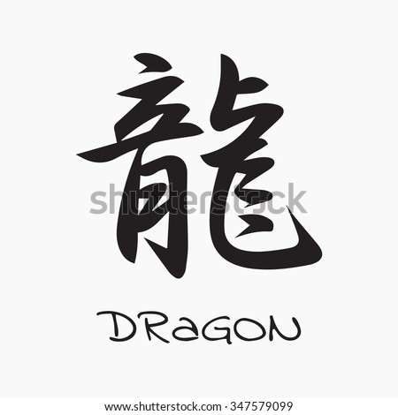 Chinese characters. Dragon. RYU. Gray Vector Illustration.  Isolated vector Illustration. Black on Gray background with an inscription. EPS Illustration. - stock vector