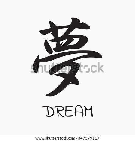 Chinese Characters Dream Yume Gray Vector Stock Vector 347579117