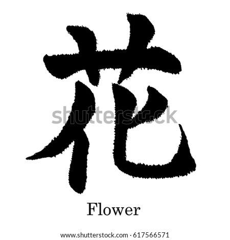 Chinese Characters That Hana Flower Stock Vector 617566571