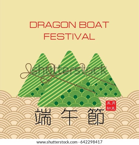 Chinese Dragon Boat Festival Illustration Symbol Stock Vector