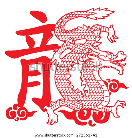Chinese Dragon. Translation of caption: Dragon  - stock vector