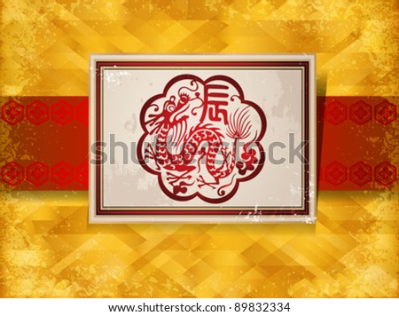 Chinese Dragon Vintage Background - stock vector