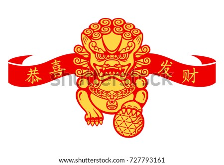 "Chinese foo dog or Shi shi with New Year banner. Text in Chinese means ""May you have a Prosperous New Year""."