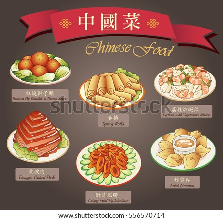 Chinese Food Illustrations Design Elements Chinese Stock ...