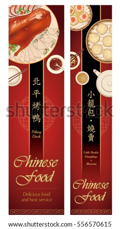 chinese food banner design - photo #29