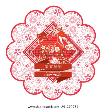 chinese goat motif/chinese new year template vector/illustration/year of the goat with chinese character that reads wishing you prosperity - stock vector