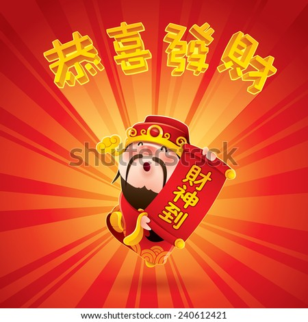 Chinese God of Wealth. Translation of Chinese text: May you have a prosperous New Year - stock vector