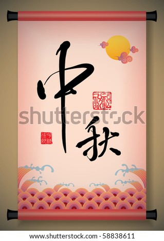 Chinese Greeting Calligraphy for Mid Autumn Festival - stock vector