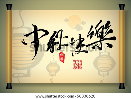Chinese Greeting Calligraphy for Mid Autumn Festival - Happy Mid Autumn Festival - stock vector