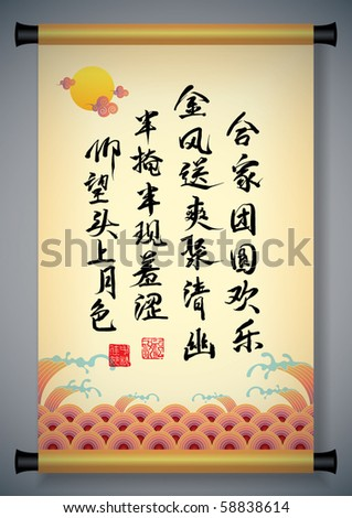 Chinese Greeting Calligraphy for Mid Autumn Festival - Poem of Festive Reunion - stock vector