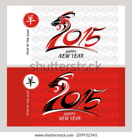 Chinese greeting new year cards vector illustration - stock vector