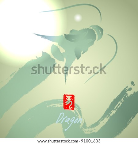 Chinese Ink Painting for Chinese  Year of Dragon - stock vector