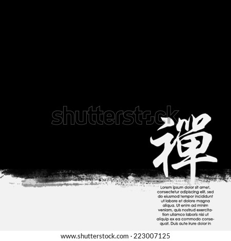 Chinese Ink texture background. Translation: Zen - stock vector