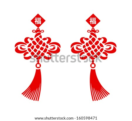 Chinese knot - symbol of good luck - stock vector