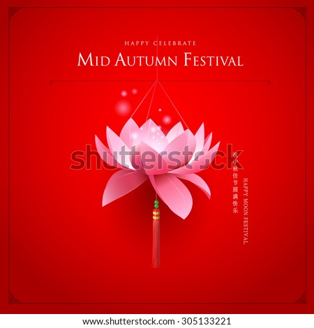 "Chinese lantern festival background. Character "" zhong qiu - Mid autumn."