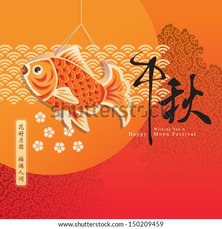Chinese lantern festival graphic design