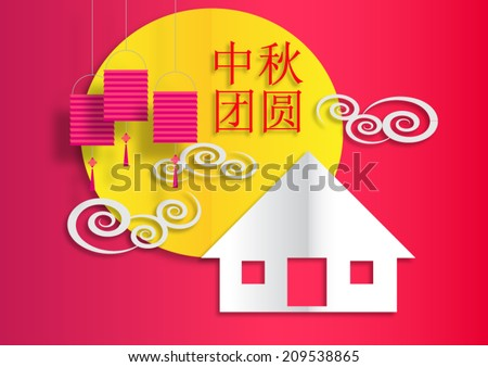 Chinese lantern festival reunion celebration vector illustration
