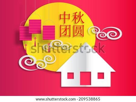 Chinese lantern festival reunion celebration vector illustration - stock vector