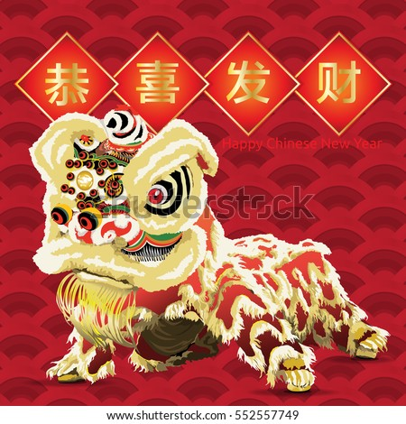 chinese lion dance with new year blessing on classical shape background, vector illustration