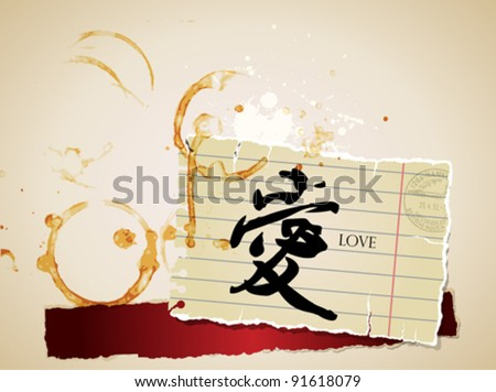 Chinese Love Letter - stock vector