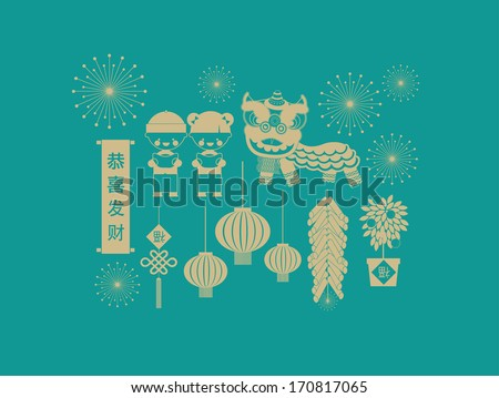 chinese lunar new year design vector/illustration with chinese character that reads wishing you prosperity - stock vector